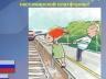 Правила пользования железнодорожным транспортом!
