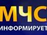 МЧС России сообщает!