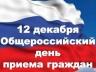 12 декабря – общероссийский день приёма граждан!